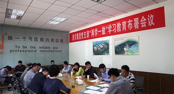 """集团公司党支部召开""""两学一做""""学习教育部署会议"""