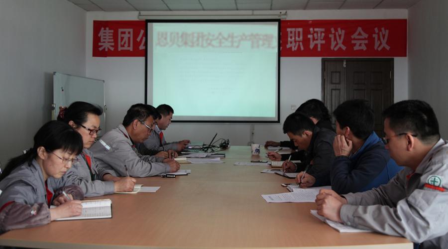 集团公司安全生产委员会召开一季度安全生产工作会议
