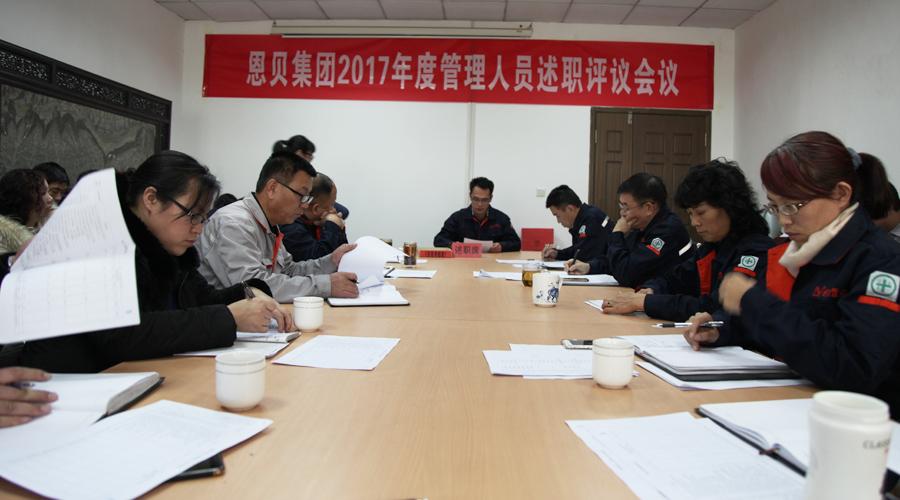乐天堂网址登录集团召开2017年度管理人员述职评议会议