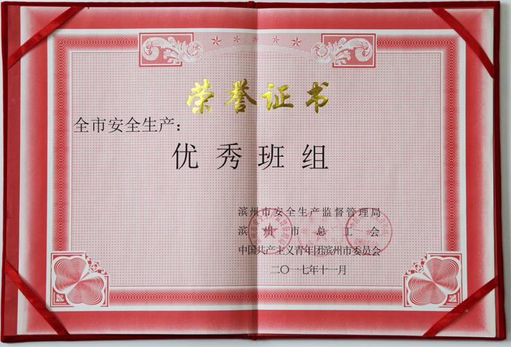 """科技工业园合成班组 被授予""""滨州市安全生产优秀班组""""荣誉称号称号"""