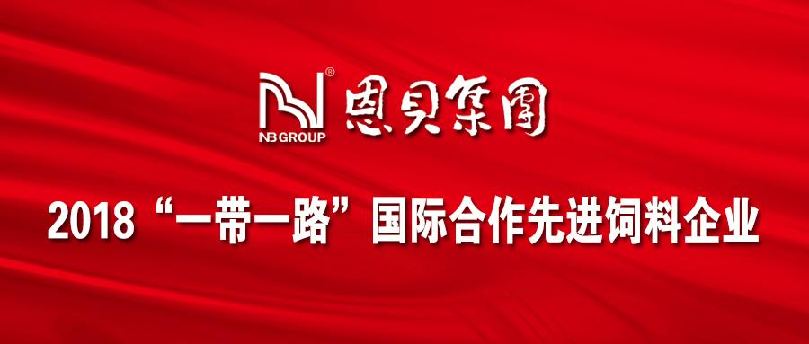 """乐天堂网址登录集团荣获 """"2018'一带一路'国际合作先进饲料企业""""荣誉称号"""