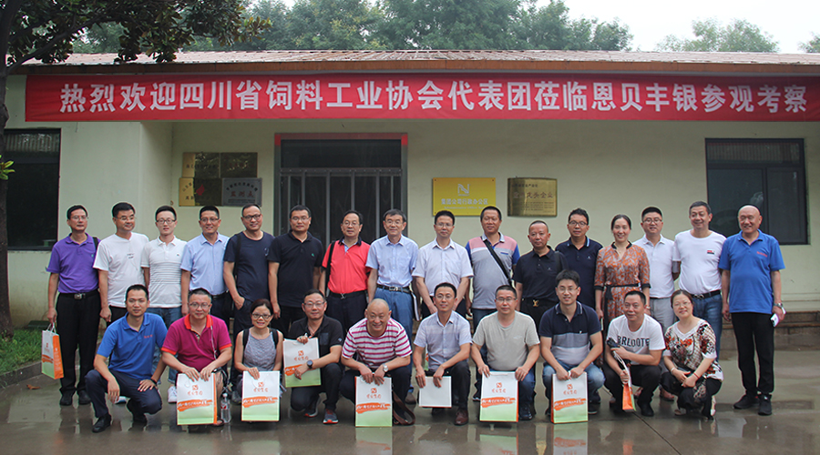四川省饲料工业协会考察团来我公司考察交流